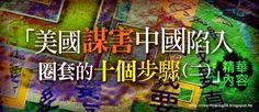 . 2010 - 2012 恩膏引擎全力開動!!: 「美國謀害中國陷入圈套的十個步驟(二)」精華內容
