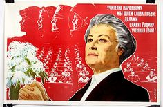 1964 Russian poster showing older elegant woman in front of school auditorium and images of accomplished adults in upper background. Seems to be a testimonial about teaching.