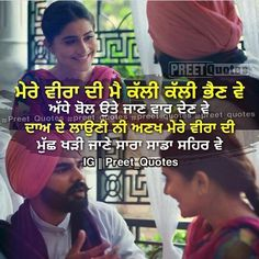 Parleen Sister Love Quotes, Brother Sister Quotes, Qoutes About Love, Punjabi Attitude Quotes, Punjabi Quotes, Good Thoughts, Positive Thoughts, Brother Status, Shayari Funny