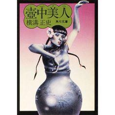壺中美人 (角川文庫): 横溝 正史