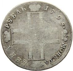 """Rare 1798 CM MБ Russia Paul I silver rouble coin at www.numismaticland.co.uk  Obverse: Monogram in cruciform with 4 crowns  Obverse legend: """"МОНЕТА ЦЕНА РУБЛЬ 1798""""  Reverse: Inscription within ornamented square  Reverse legend: """"НЕ НАМЬ, НЕ НАМЬ, А ИМЯНИ ТВОЕМУ""""  Denomination: rouble  Country: Russia  Year: 1798 CM MБ  Mintage: 3.279.000  Metal: silver (0.8680)  Weight approx.: 20.2g  Diameter approx.: 25mm"""