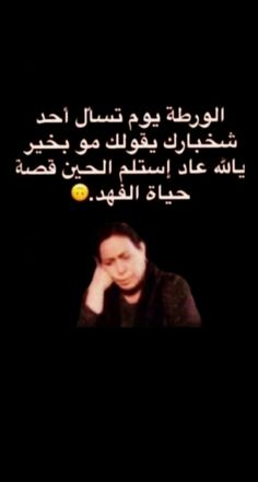 Funny Science Jokes, Stupid Funny Memes, Funny Relatable Memes, Arabic Funny, Funny Arabic Quotes, Arabic Jokes, Funny Snaps, Love Smile Quotes, Study Motivation Quotes