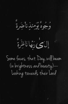 Quran 75:22-23 – Surat al-Qiyamah.. oh Allah, let us be of those with shining faces ameen