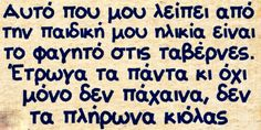 Funny Greek Quotes, Sarcastic Quotes, Funny Quotes, Just Kidding, Funny Images, Laugh Out Loud, Puns, Haha, It Hurts