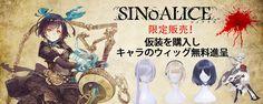 シノアリス 限定販売! 今仮装を注文すれば、ウィッグを無料で進呈します!! ご参加をお待ちしております!