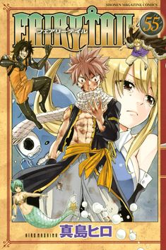 Fairy Tail フェアリーテイル cover 55