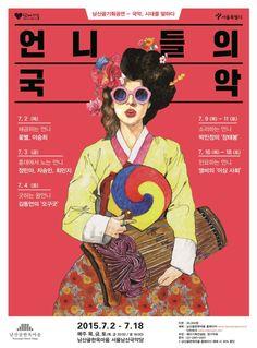 국악하는 언니들의 공연…'국악, 시대를 말하다' 개최
