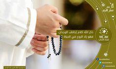 ذكر الله زادك في حياتك #MustafaHosny