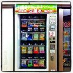 Distributeur automatique de livres de poche http://www.kankei.fr/distributeur-automatique-de-livres-de-poche/