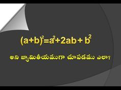 a+b^2= a^2+2ab+b^2 అని జ్యామితీయముగా చూపడము ఎలా?