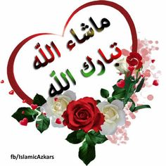 Morning Prayer Quotes, Good Morning Prayer, Best Islamic Images, Islamic Pictures, Allah Wallpaper, Islamic Wallpaper, Flower Backgrounds, Flower Wallpaper, Photos Islamiques