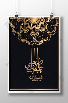 eid adha mubarak islamic greeting card Eid Adha Mubarak, Eid Mubarak Quotes, Eid Mubarak Vector, Eid Mubarak Images, Eid Mubarak Card, Eid Mubarak Greeting Cards, Eid Cards, Eid Pics, Eid Al Adha Greetings