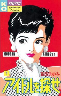 アイドルを探せ(1) (Kissコミックス)   吉田まゆみ…