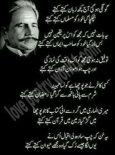 allama iqbal poetry, gongi hogai aj kuch zuban kehte kehte, love poetry-iqbalb poetry-iqbal shayari-iqbal poetry-allama iqbal poetry-urdu poetry-said poetry-love poetry world-urdu shayari-urdu poetry-iqbal poetry-best poetry-lovepoetryworld, Urdu Quotes With Images, Poetry Quotes In Urdu, Urdu Poetry Romantic, Love Poetry Urdu, Poetry Funny, Iqbal Poetry In Urdu, Qoutes, Mixed Feelings Quotes, Feelings Words