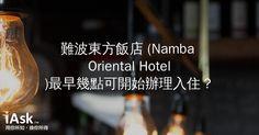 難波東方飯店 (Namba Oriental Hotel)最早幾點可開始辦理入住? by iAsk.tw