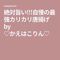 絶対旨い!!!自慢の最強カリカリ唐揚げ by ♡かえはこりん♡