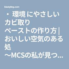 ・ 環境 にやさしい カビ取り ペーストの作り方 | おいしい空気のある処 ~MCSの私が見つけた体にやさしい暮らしの法則~