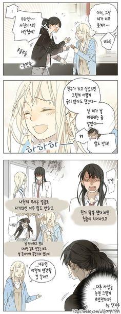 [번역]탄지우 - 그들의 이야기 21화 ~ 23화