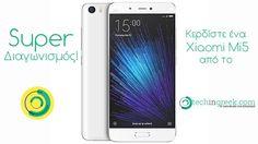 [ΔΙΑΓΩΝΙΣΜΟΣ] Κερδίστε ένα Xiaomi Mi5 από το techingreek.com