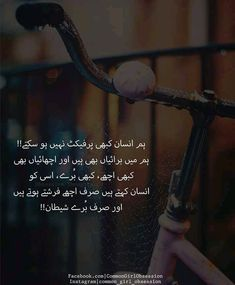 Classy Qoutes, Heart Touching Lines, Lost Soul, Deep Words, Urdu Quotes, Urdu Poetry, Deep Thoughts, Thats Not My, Learning