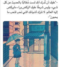 فعلاً Vie Motivation, Study Motivation Quotes, Book Qoutes, Quotes For Book Lovers, Wise Quotes, Words Quotes, Inspirational Quotes, Sayings, Beautiful Arabic Words
