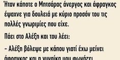 Sheet Music, Funny Quotes, Math Equations, Greek, Names, Funny Phrases, Funny Qoutes, Rumi Quotes, Hilarious Quotes