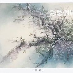 【hikakuu】さんのInstagramをピンしています。 《#桜#個展 タイトル画#近鉄#上本町 #アートギャラリー #縁起物 #風景#いきもの#花  11/30〜12/6まで近鉄百貨店、上本町店 アートギャラリーにて個展を開催します。森永彩愁書画展を開催します。縁起物や干支、風景、花を墨彩画で描いております。ご高覧を頂けましたら、幸いです!》