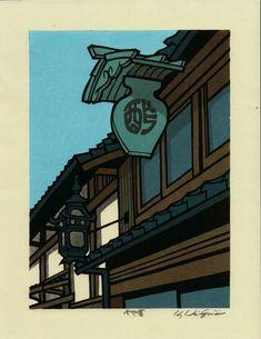 Nishijima KATSUYUKI (Né en 1945) Marchand de vinaigre à Kyoto