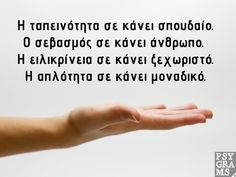 Psygrams Ideas in words Greek Quotes, Wish, Psychology, Life Quotes, Sayings, Words, Respect, Freedom, People
