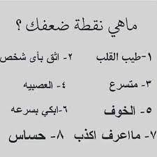 Pin By شمس المحبه On اسئله Math Math Equations
