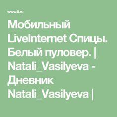 Мобильный LiveInternet Cпицы. Белый пуловер.   Natali_Vasilyeva - Дневник Natali_Vasilyeva  