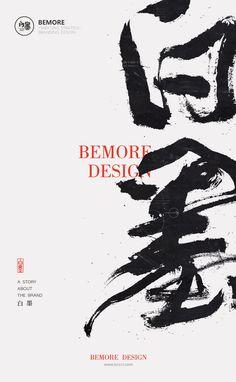 Bemore Design.