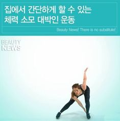 [BAND] 여자가 예뻐지는 이야기 Fitness Diet, Health Fitness, Beauty News, Healthy Beauty, Nice Body, Excercise, Stay Fit, Face And Body, Lose Weight