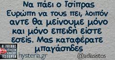 Χαχα Funny Greek, Lol, Humor, Quotes, Quotations, Humour, Moon Moon, Funny Humor, Quote