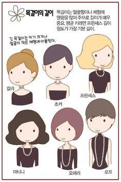 Girl Fashion, Womens Fashion, Fashion Tips, Fashion Design, Fashion Trends, Black Anime Characters, Fashion Vocabulary, Art Corner, Korean Language