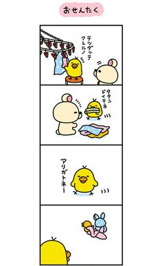 Rilakkuma, Kawaii, My Favorite Things, Comics, My Love, Sally, Miu Miu, Cute, Anime