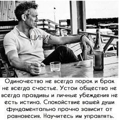 Russian Quotes, Life Philosophy, Poems, Album, Thoughts, Humor, Fictional Characters, Frases, C'est La Vie
