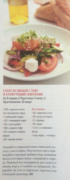 Салат из овощей с тофу и кунжутными семечками