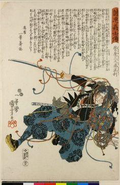 歌川国芳: No 33 / Seichu Gishi Den - 大英博物館
