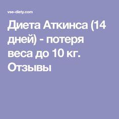 Диета Аткинса (14 дней) - потеря веса до 10 кг. Отзывы