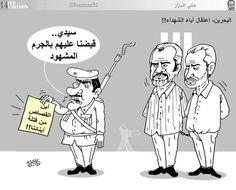 كاريكاتير - علي البزاز (البحرين)  يوم الأربعاء 10 ديسمبر 2014  ComicArabia.com (Beta)  #كاريكاتير