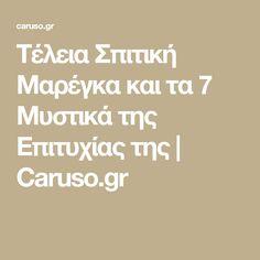 Τέλεια Σπιτική Μαρέγκα και τα 7 Μυστικά της Επιτυχίας της   Caruso.gr