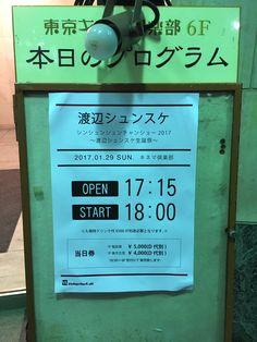 今月は、今年注目していきたいものを紹介してきました今月の一コマ。最終日の本日は「キーボーディスト 渡辺シュンスケ」♪ #otonote