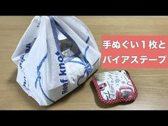 Japan, Gym Bag, Wraps, Sewing, Handmade, Wrapping, Youtube, Manualidades, Taschen