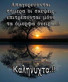 Good Morning Coffee, Good Morning Good Night, Best Quotes, Life Quotes, Greek Quotes, Good Vibes, Funny Pictures, Spirituality, Sayings