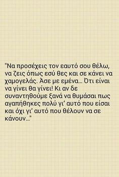 Find images and videos about love, quotes and greek quotes on We Heart It - the app to get lost in what you love. Boy Quotes, Couple Quotes, Words Quotes, Life Quotes, Sayings, Wuotes About Love, Flirty Quotes For Him, Greek Words, Greek Quotes