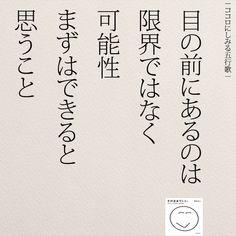 目の前にあるのは限界ではなく可能性まずはできると思うこと Well Said Quotes, Wise Quotes, Inspirational Quotes, Japanese Quotes, Book Works, Quotations, Qoutes, Favorite Words, Powerful Words