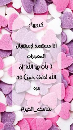Pray Quotes, One Word Quotes, Book Qoutes, Quran Quotes Love, Quran Quotes Inspirational, Funny Arabic Quotes, Islamic Love Quotes, Wisdom Quotes, Vie Motivation