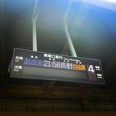 今日も1日お疲れ様でした(o)/ #途中停車駅は熊谷 #北陸新幹線
