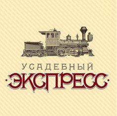Здравствуйте, уважаемые друзья! Сегодня мой рассказ об уникальном туристическом проекте, который будет интересен всем любителям истории и архитектуры дореволюционной России.